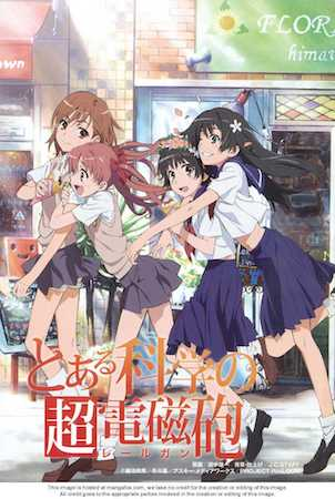 only-my-railgun